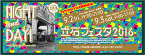 HP-festa2016