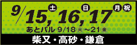 0915-0917