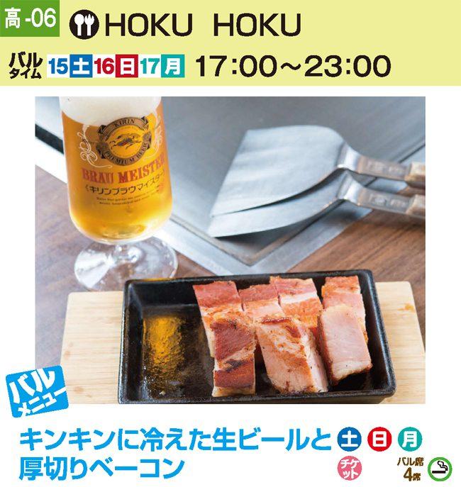hokuhoku2018-01
