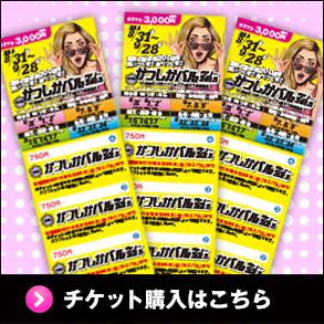 katsubar2018_ticket
