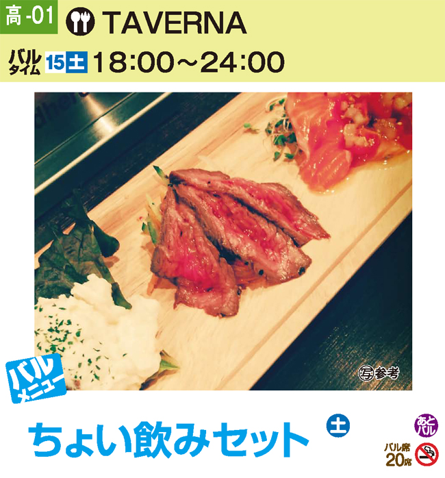 taverna2018-01
