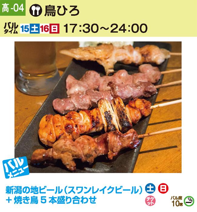 torihiro2018-01