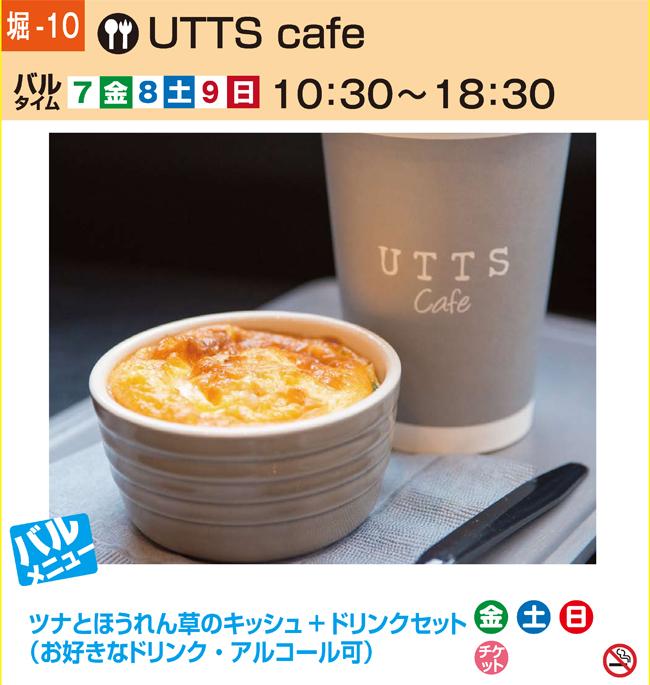 utts2018-01